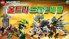 Lego NinjaGO: Битва дракона
