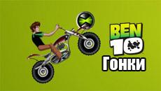 Бен10: Легендарные гонки