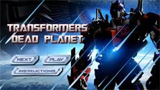 Трансформеры: Мертвая планета