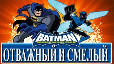 Бетман: Отважный и смелый