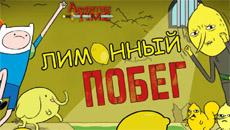 Фин и Джейк: Лимонный побег