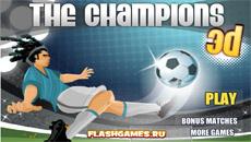 Чемпионы футбола 3D