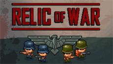 Реликты войны