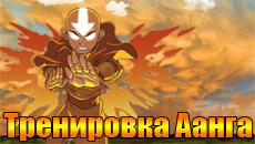 Аватар: Тренировка Аанга