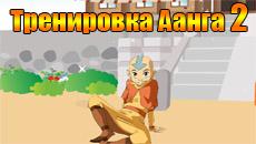 Аватар: Тренировка Аанга 2