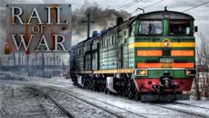 Боевые поезда