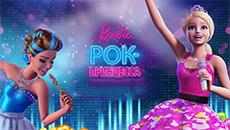 Барби Рок принцесса