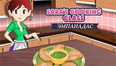 Кухня Сары: Готовим Эмпанадас