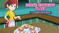 Кухня Сары: Сладкие пирожки
