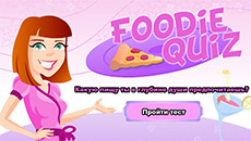 Какая еда тебе больше подходит?
