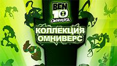 Бен 10: Коллекция Омниверс