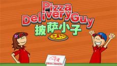 Папа Луи: Доставщики пиццы