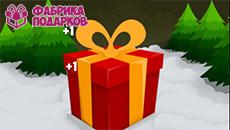 Фабрика подарков