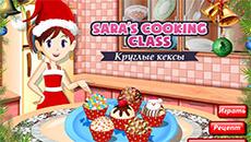 Кухня Сары: Круглые Кексы