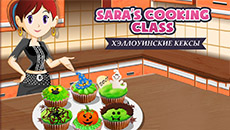 Кухня Сары: Хэллоуинские кексы