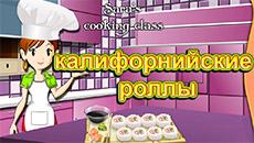 Кухня Сары: Калифорнийские роллы