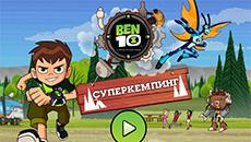 Бен 10: Заварушка в лагере