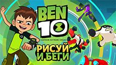 Бен 10: Лабиринт-ловушка