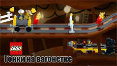 Лего: Гонки на вагонетке
