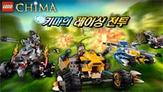 Лего Чима: Дорожная дуэль
