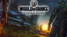 Мир танков: Операция Зомби