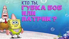 Ты Патрик или Губка Боб?