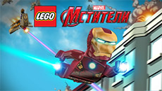 Лего мстители: Железный человек