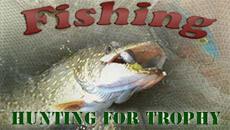 Рыбалка: Охота за трофеем
