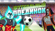 Футбольный поединок