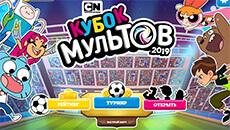 Кубок мультов 2К19