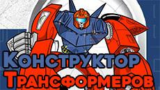 Конструктор трансформеров