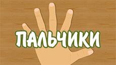 Изучаем пальчики