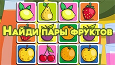 Найди пары фруктов