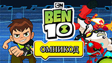 Бен 10: Омникод