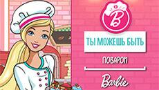 Шеф-повар Барби