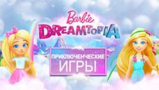 Приключенческие игры Барби