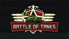 Битва танков 2