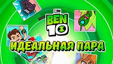 Бен 10: Идеальная пара
