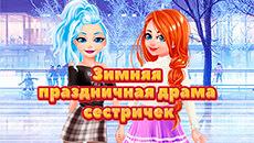 Зимняя драма сестричек