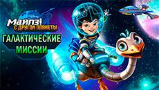 Галактические миссии