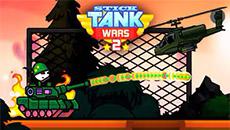 Танковые битвы стикменов 2