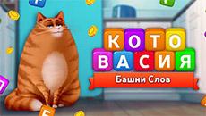 Котовасия: Башня слов
